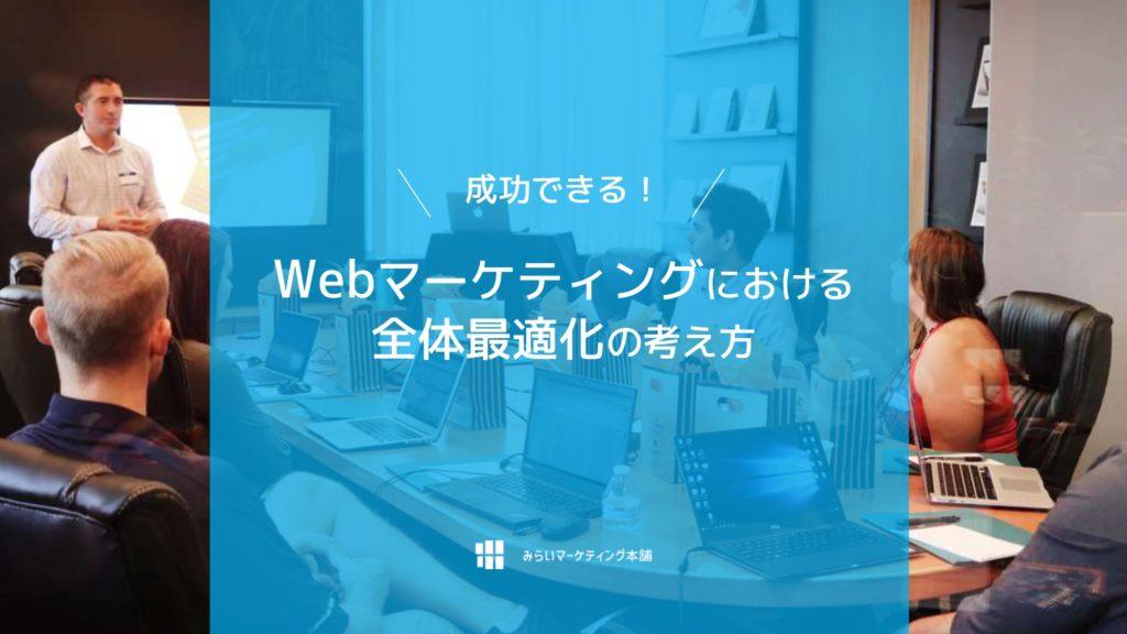 【株式会社メンバーズ主催】「成功事例に学ぶ!デジタルマーケティングで成果を出すポイント」ウェビナーに登壇しました!