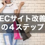 【EC担当者必見】ECサイトの売上を伸ばすための4ステップ改善方法