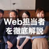 【元Web担当者が教える】「Web担当者」を徹底解説!仕事内容、働き方、キャリア、給与、勉強方法まで