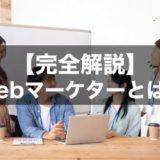 【完全解説】Webマーケターとは?仕事内容やスキル、未経験からWebマーケターになる方法まで