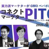 【ミエルカコネクト主催】代表の堀野が「マーケターピッチイベント」にセミナー登壇しました!